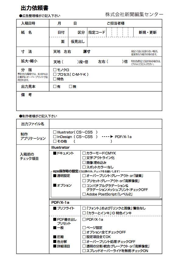 定年時代/送稿マニュアル